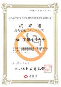 受動喫煙防止認証書