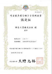 埼玉県多様な働き方実践企業認定証