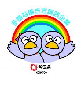 多様な働き方実践企業ロゴ